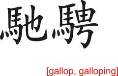 Chinese Sign for gallop, galloping - stock illustration
