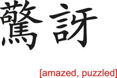 Stock Illustration of Chinese Sign for amazed, puzzled