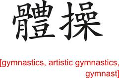 Stock Illustration of Chinese Sign for gymnastics, artistic gymnastics, gymnast