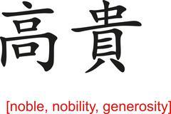 Chinese Sign for noble, nobility, generosity - stock illustration