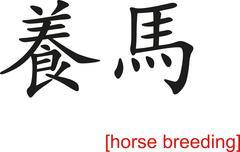 Chinese Sign for horse breeding - stock illustration