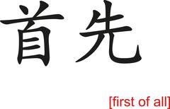 Chinese Sign for first of all Stock Illustration