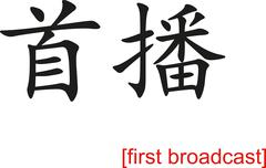 Stock Illustration of Chinese Sign for first broadcast