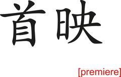 Stock Illustration of Chinese Sign for premiere