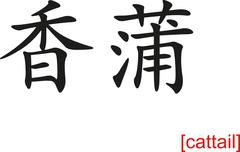Chinese Sign for cattail Stock Illustration