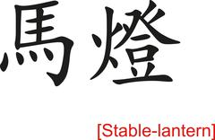 Chinese Sign for Stable-lantern - stock illustration
