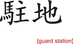 Chinese Sign for guard station Stock Illustration