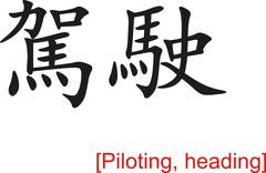 Chinese Sign for Piloting, heading Stock Illustration