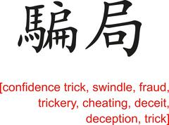 Chinese Sign for confidence trick, swindle, fraud, cheating Stock Illustration
