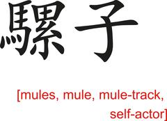 Chinese Sign for mules, mule, mule-track, self-actor Stock Illustration