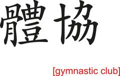 Chinese Sign for gymnastic club - stock illustration
