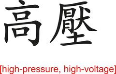 Chinese Sign for high-pressure, high-voltage Stock Illustration