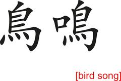 Chinese Sign for bird song Stock Illustration