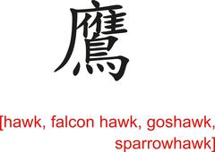 Chinese Sign for hawk, falcon hawk, goshawk, sparrowhawk Piirros