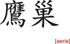 Chinese Sign for aerie Stock Illustration