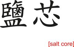 Chinese Sign for salt core Stock Illustration