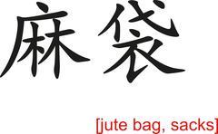 Chinese Sign for jute bag, sacks Stock Illustration