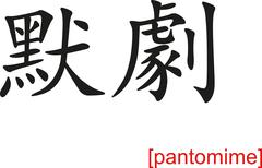 Chinese Sign for pantomime - stock illustration