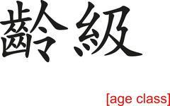 Stock Illustration of Chinese Sign for age class
