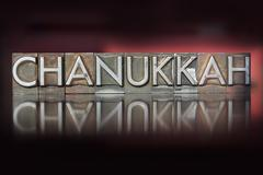 Chanukkah letterpress Stock Photos