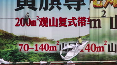 CHINESE WORKERS APPLY ADVERTISING POSTER FOR REAL ESTATE Stock Footage