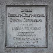 Inscription (Cyrillic) on the tomb of the 19th century Stock Photos