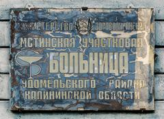 Old signboard rural hospitals - stock photo