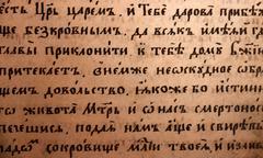 ancient manuscript cyrillic - stock photo