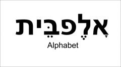 Grammar Of Hebrew.letter Of Dalet. Stock Footage