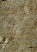 Stone engraved with Greek writing, full frame - stock photo