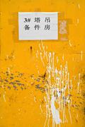 Sign in Chinese on paint splattered wall Kuvituskuvat