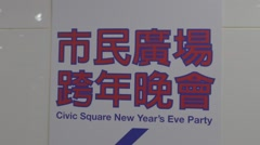 Pan - from new years party 2014 sign at mrt to people Stock Footage