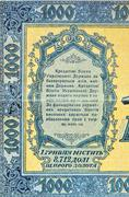 Vintage elements of old paper banknotes Ukraine Stock Photos