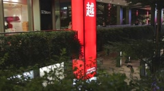 Shin Kong Mitsukoshi - xinyi night Stock Footage
