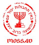 mossad insignia - stock illustration