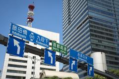 Road signs Tokyo Stock Photos