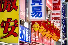 Tokyo banners Stock Photos