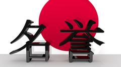 "The japanese character for ""honour"", one of the seven virtues of the samurai - stock illustration"