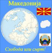 Macedonia location emblem motto - stock illustration