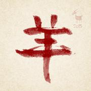 Year of the goat. Chinese calligraphy - stock illustration