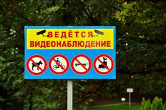 plate with the rules of conduct in the park - stock photo