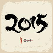 2015: vector chinese year of the ram , asian lunar year, chinese meaning is: Stock Illustration