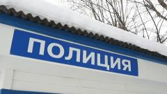 Inscription POLICE on Russian made on the outdoor office Stock Footage
