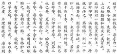 chinese script pattern - stock illustration