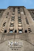 Facade of the 1933 Building Shanghai Stock Photos