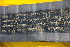 Close up of an old Tibetan manuscript in Tibet Stock Photos