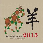 chinese new year of the goat 2015 - stock illustration