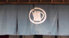 Curtain over Coffee Shop Door in Naraijuku, Japan Stock Footage