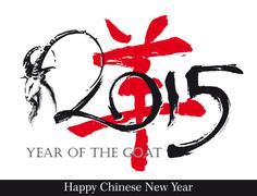 2015 year of the goat n symbol Stock Illustration