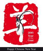 2015 year of the goat - symbol n goat negative Stock Illustration